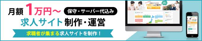 月額1万円から求人サイト制作運営