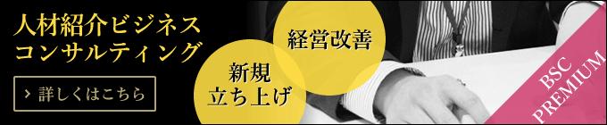 人材紹介ビジネスコンサルティング