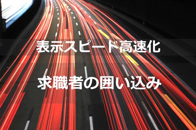 表示スピードの高速化で求職者の囲い込み
